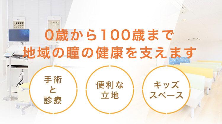 0歳から100歳まで地域の瞳の健康を支えます