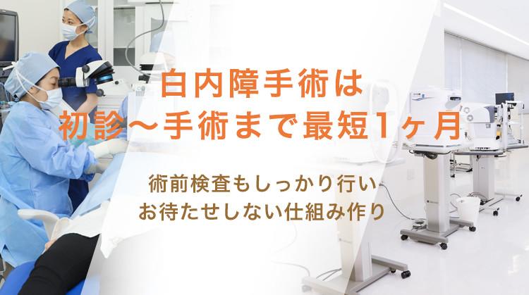 白内障手術は初診〜手術まで最短1ヶ月